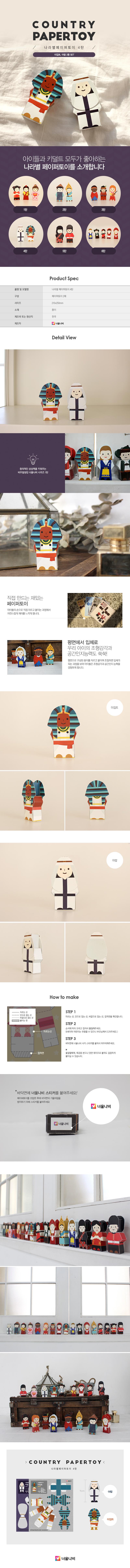 나라별페이퍼토이 4탄 - 너울나비, 4,800원, 페이퍼 토이, 캐릭터